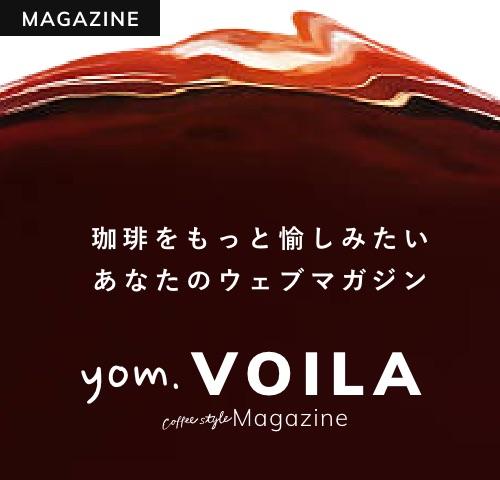 珈琲をもっと愉しみたい あなたのウェブマガジン「yom.VOILA(読む、ヴォアラ)」