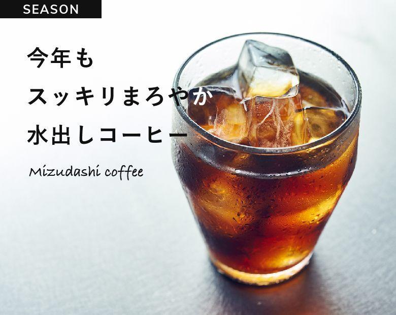 スッキリまろやか水出しコーヒー