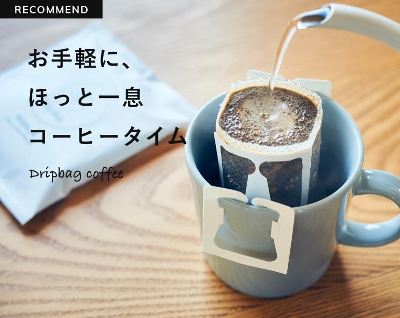 お手軽に、ほっと一息コーヒータイム