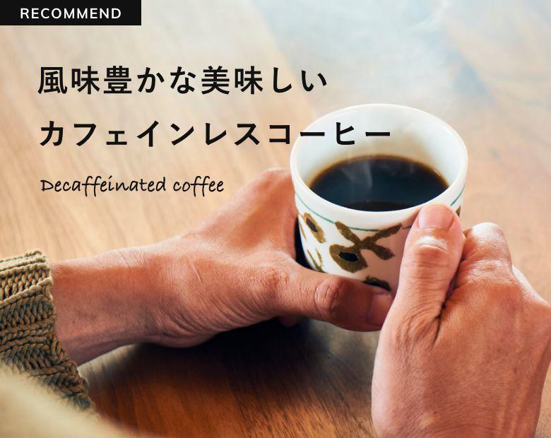 風味豊かな美味しいカフェインレスコーヒー